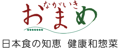 京都おばんざいの通信販売 健康和惣菜 ながいきおまめ